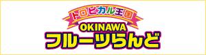 沖縄の美味しいフルーツがいっぱい! トロピカル王国 OKINAWA フルーツらんど