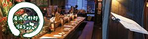 沖縄料理と創作料理のおすすめ居酒屋「りょう次」