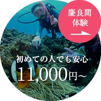 青の洞窟 キャンペーン実施中 2名様以上 7,900円