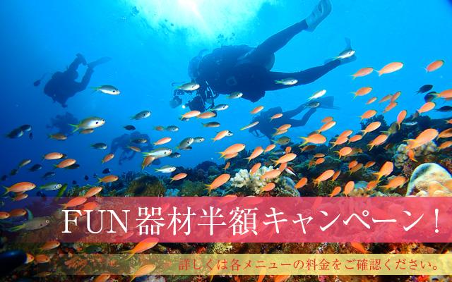 沖縄格安ダイビング,ココオーシャン,器材半額キャンペーン中!
