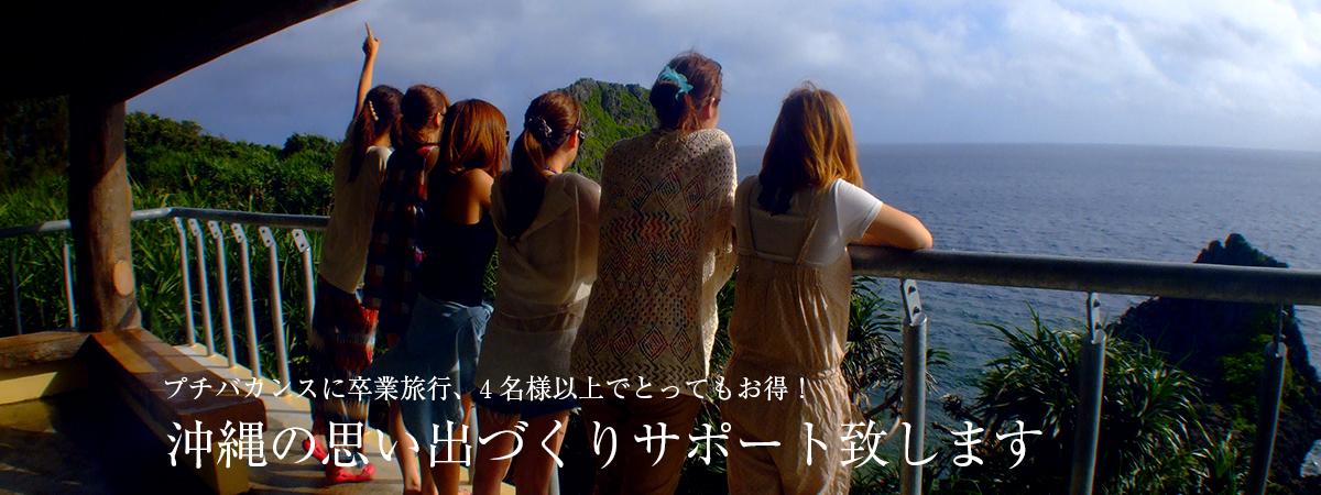 プチバカンスに卒業旅行、4名様以上でとってもお得! 沖縄の思い出づくりサポート致します
