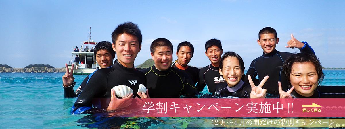 ココオーシャンの学生割引なら沖縄ケラマFUNダイビング・体験ダイビングがさらに格安に!!