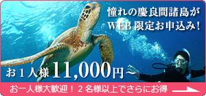 【憧れの慶良間諸島がWEB限定お申込み!お1人様10,000円】お一人様大歓迎!2名様以上で更にお得