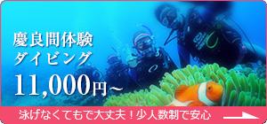 【青の洞窟キャンペーン中 2名様以上で7,900円】泳げなくても大丈夫!少人数制で安心