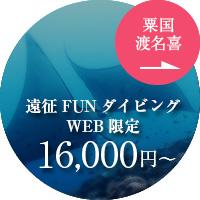 粟国渡名喜 遠征FUN ダイビングWEB限定 15,000円~