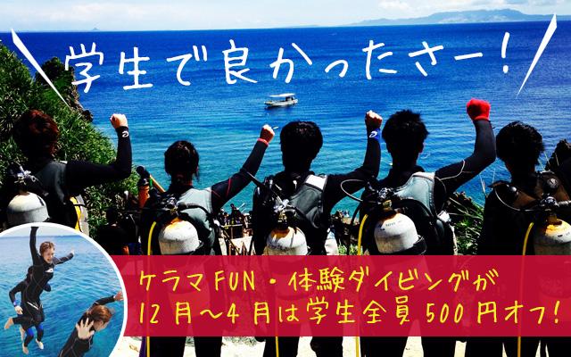 ココオーシャンの学生割引なら沖縄ケラマFUNダイビング・体験ダイビングがさらに500円OFF