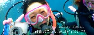 忘れられない一生の思い出に沖縄来るなら、絶対ダイビング!
