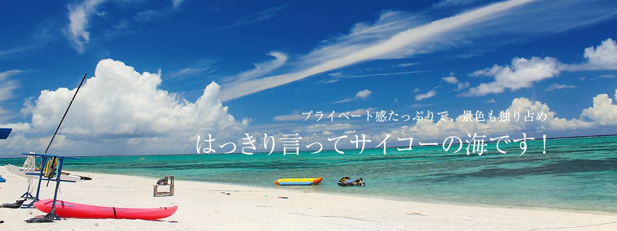プライベート感たっぷりで、景色も独り占め はっきり言ってサイコーの海です!