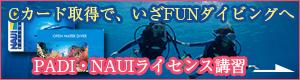 PADI/NAUIライセンス講習