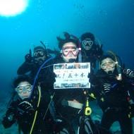 50本dive記念