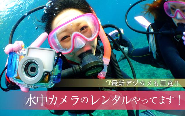 沖縄 ダイビング 水中カメラ レンタル ココオーシャン